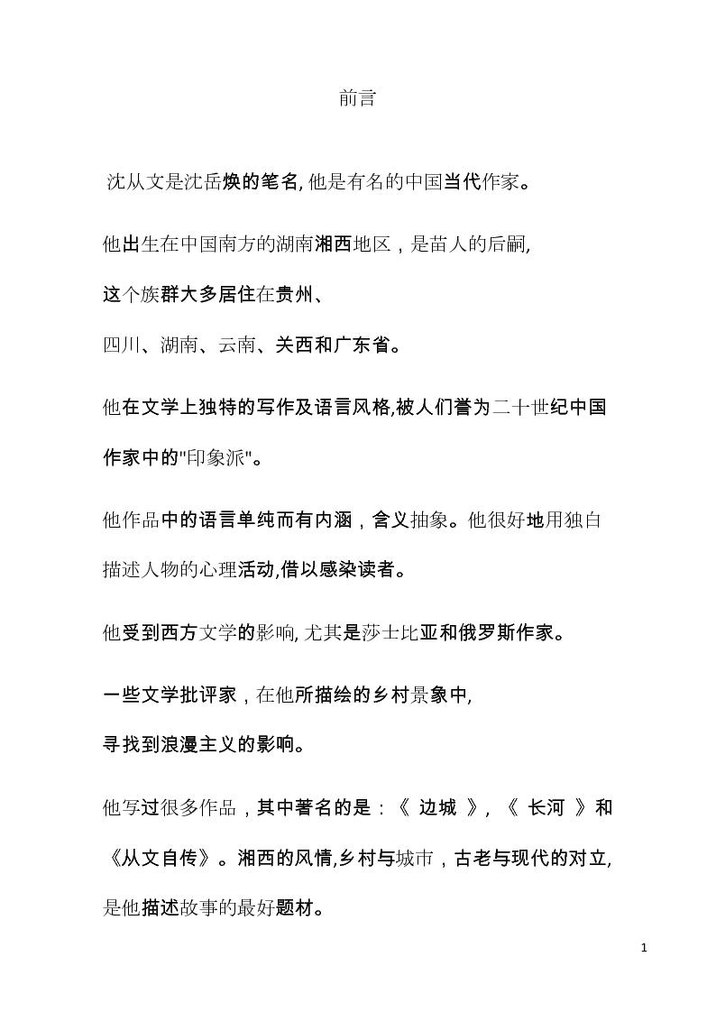 Anteprima della tesi: Shen Congwen: tra antico e moderno, Pagina 1