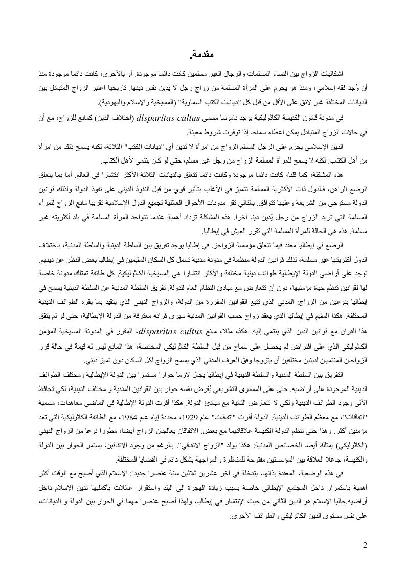Anteprima della tesi: La questione delle unioni matrimoniali tra donne musulmane e uomini non musulmani in Italia, Pagina 1