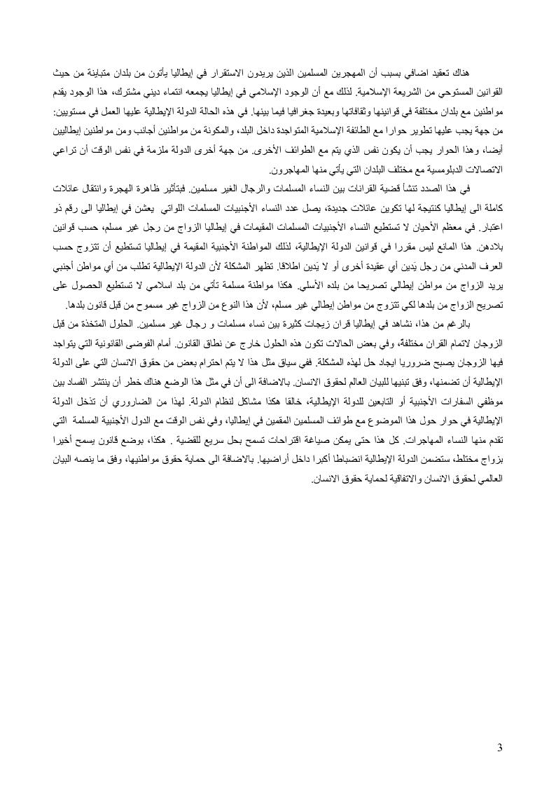 Anteprima della tesi: La questione delle unioni matrimoniali tra donne musulmane e uomini non musulmani in Italia, Pagina 2