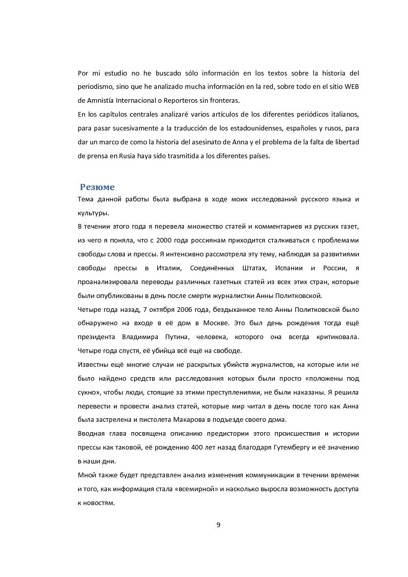Anteprima della tesi: La libertà di stampa. Il caso di Anna Politkovskaja, Pagina 7
