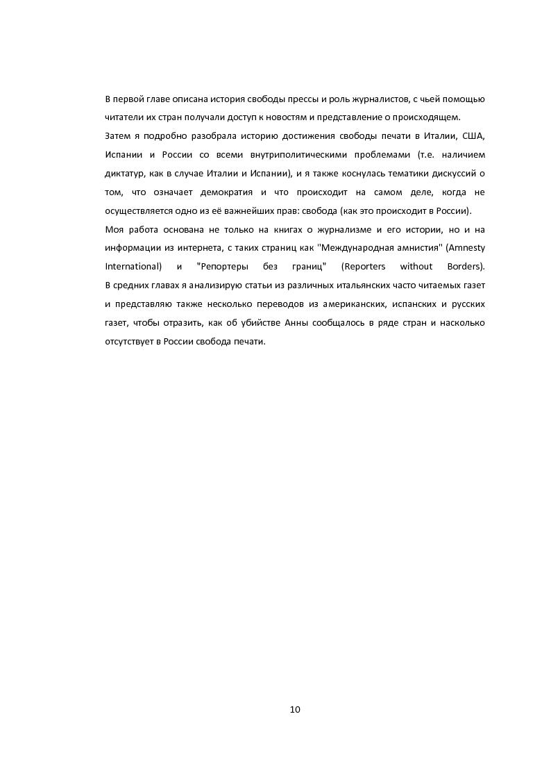 Anteprima della tesi: La libertà di stampa. Il caso di Anna Politkovskaja, Pagina 8