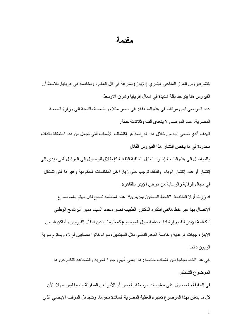 Anteprima della tesi: Hiv e Aids in Egitto: materiali per la prevenzione. Un approccio culturale, Pagina 1
