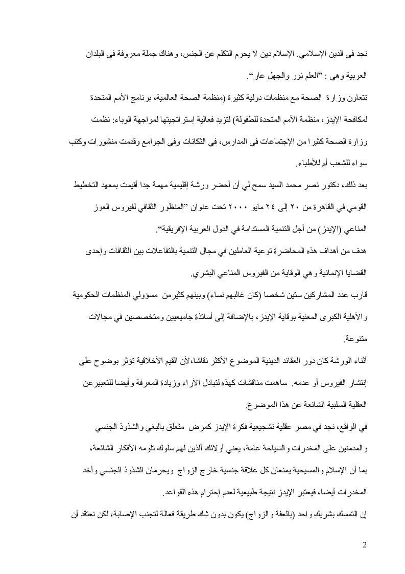 Anteprima della tesi: Hiv e Aids in Egitto: materiali per la prevenzione. Un approccio culturale, Pagina 2