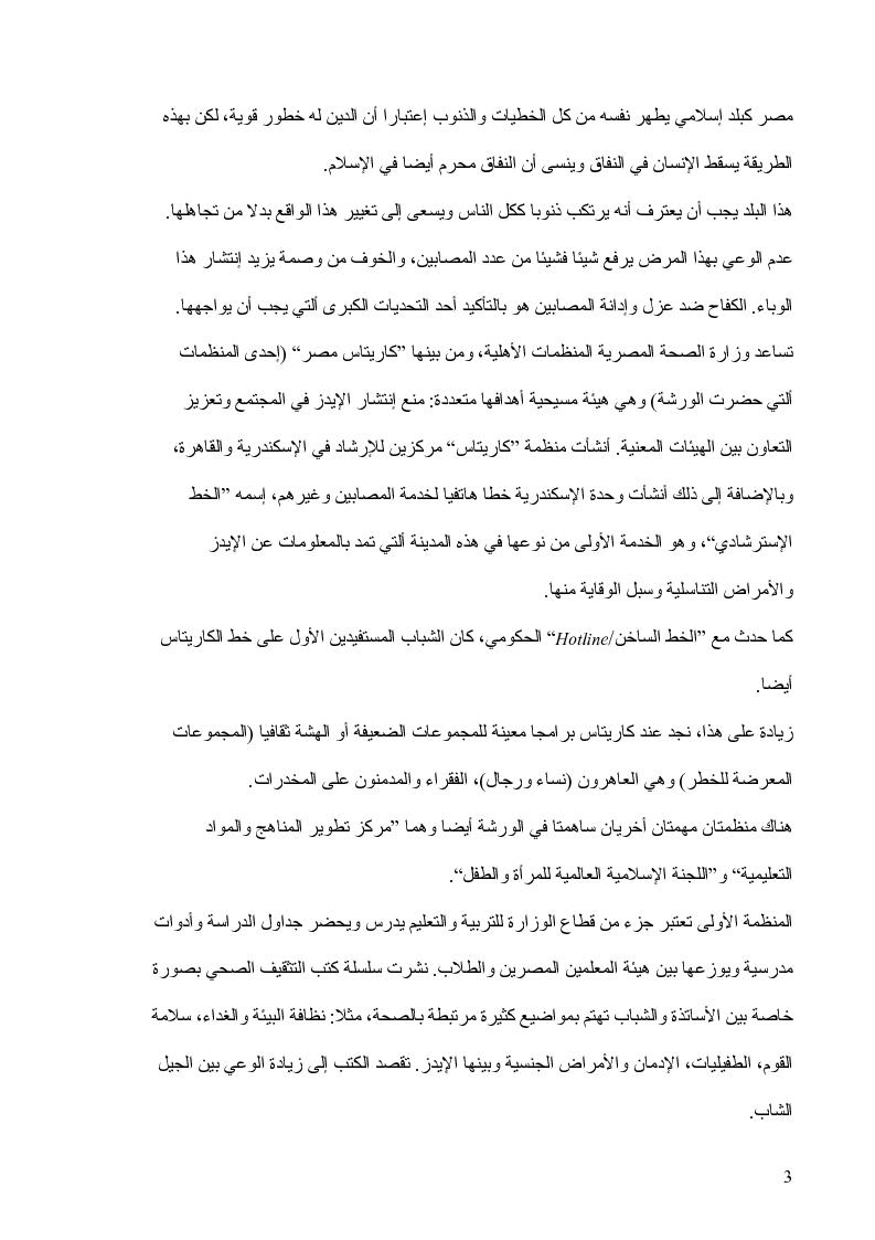Anteprima della tesi: Hiv e Aids in Egitto: materiali per la prevenzione. Un approccio culturale, Pagina 3