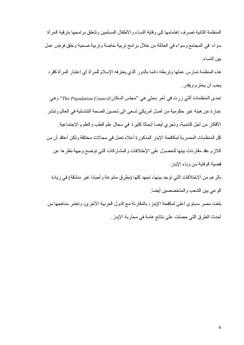 Anteprima della tesi: Hiv e Aids in Egitto: materiali per la prevenzione. Un approccio culturale, Pagina 4