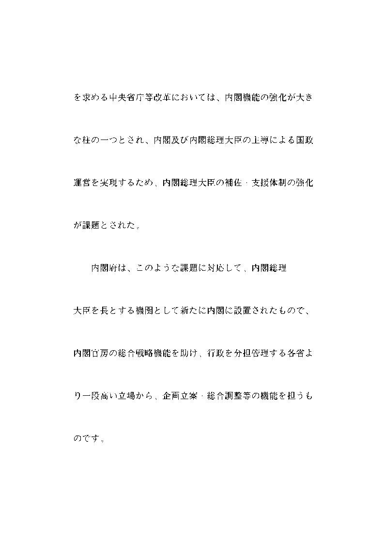 Anteprima della tesi: La riforma dell'amministrazione centrale nel Giappone d'oggi, Pagina 5