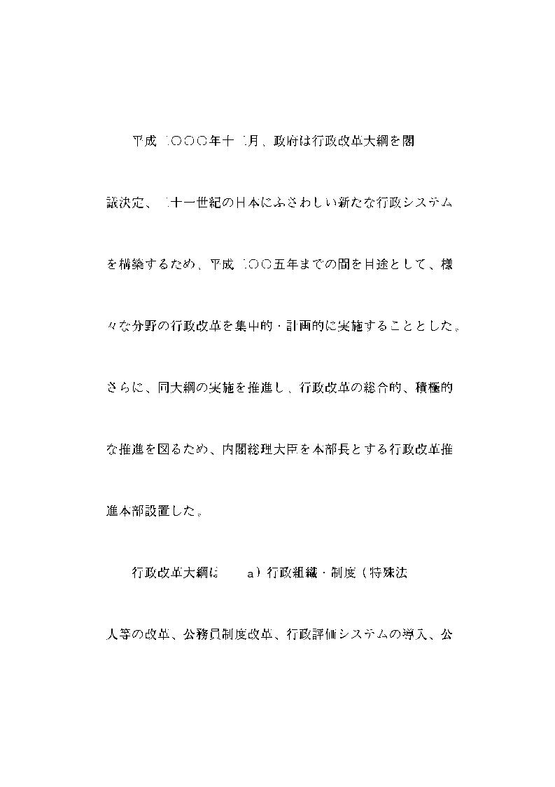 Anteprima della tesi: La riforma dell'amministrazione centrale nel Giappone d'oggi, Pagina 6