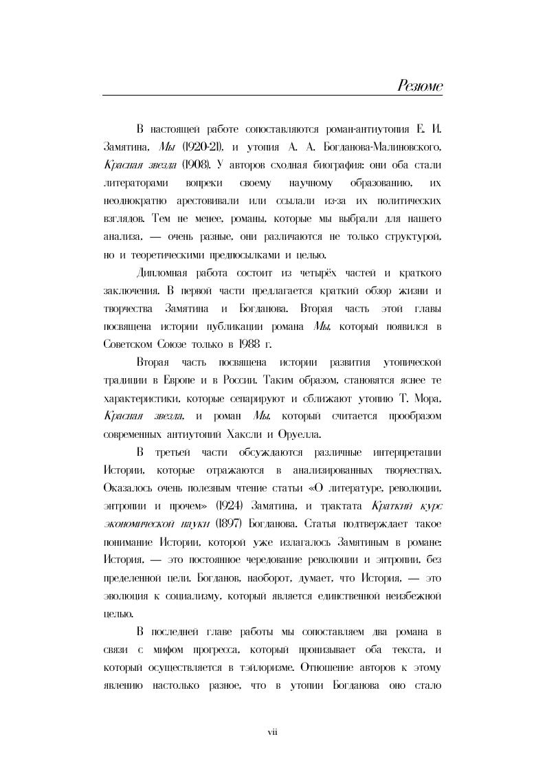 Anteprima della tesi: Utopia e antiutopia socialista (''My''di E.I. Zamjatin e ''Krasnaja zvezda''di A.A. Bogdanov), Pagina 5